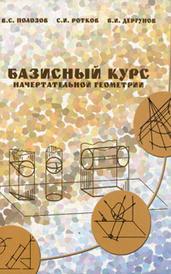 Базисный курс начертательной геометрии, В. С. Полозов, С. И. Ротков, В. И. Дергунов