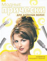 Модные прически для длинных волос, Татьяна Барышникова