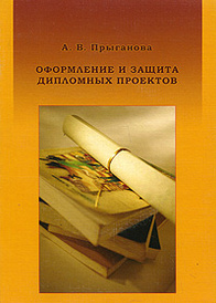 Оформление и защита дипломных проектов (+ CD-ROM), А. В. Прыганова