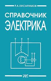 Справочник электрика, Р. А. Кисаримов
