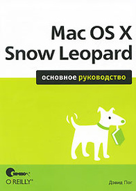 Mac OS X Snow Leopard. Основное руководство, Дэвид Пог