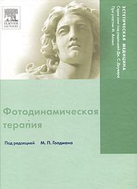 Фотодинамическая терапия, Под редакцией М. П. Голдмана