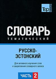 Русско-эстонский тематический словарь. Часть 2,