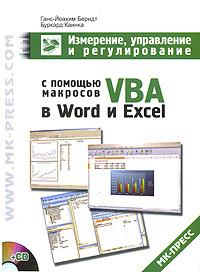 Измерение, управление и регулирование с помощью макросов VBA в Word и Excel (+ CD-ROM), Ганс-Йоахим Берндт, Буркард Каинка