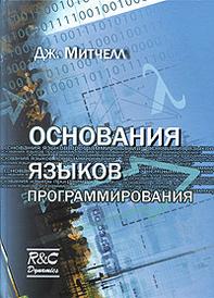 Основания языков программирования, Дж. Митчелл