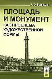 Площадь и монумент как проблема художественной формы, А. Э. Бринкман