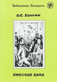 Пиковая дама. 4 уровень, А. С. Пушкин