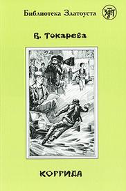 Коррида. 4 уровень, В. Токарева