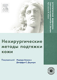 Нехирургические методы подтяжки кожи (+ DVD-ROM), Под редакцией Мурада Алама, Джеффри С. Доувера