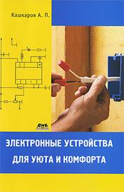 Электронные устройства для уюта и комфорта, А. П. Кашкаров