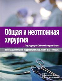 Общая и неотложная хирургия, Под редакцией Саймона Патерсон-Брауна