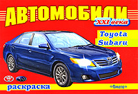Автомобили XXI века. Toyota, Subaru. Раскраска,