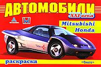 Автомобили XXI века. Mitsubishi, Honda. Раскраска,