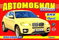 Автомобили XXI века. BMW, Opel. Раскраска,