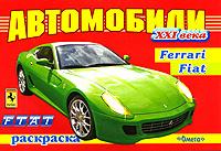 Автомобили XXI века. Ferrari, Fiat. Раскраска,
