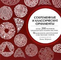 Современные и классические орнаменты, Алекс Шерман
