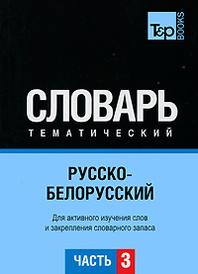 Русско-белорусский тематический словарь. Часть 3,