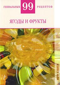Ягоды и фрукты, Т. М. Деревянко