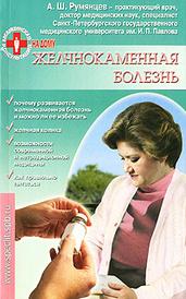Желчнокаменная болезнь, А. Ш. Румянцев