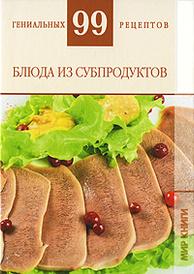 Блюда из субпродуктов,