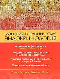 Базисная и клиническая эндокринология. Книга 1, Дэвид Гарднер, Долорес Шобек