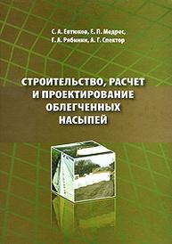 Строительство, расчет и проектирование облегченных насыпей, С. А. Евтюков, Е. П. Медрес, Г. А. Рябинин, А. Г. Спектор