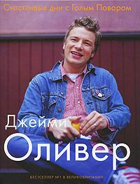 Счастливые дни с Голым Поваром, Джейми Оливер