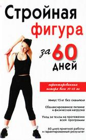 Стройная фигура за 60 дней, Инга Соколова