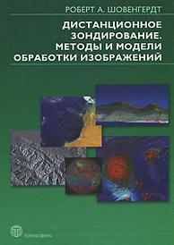 Дистанционное зондирование. Модели и методы обработки изображений, Роберт А. Шовенгердт