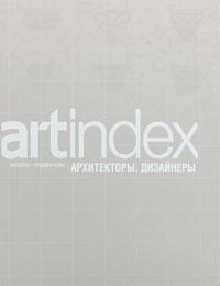 """Каталог-справочник """"Artindex"""". Архитекторы. Дизайнеры. Выпуск 3 / Catalog """"Artindex"""": Architects, Designers: Volume 3,"""