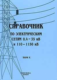 Справочник по электрическим сетям 0,4-35 кВ и 110-1150 кВ. Том 10,