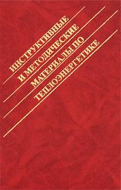 Инструктивные и методические материалы по теплоэнергетике, А. Савинов,М. Соловьев,Н. Гриценко