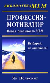 Профессия - мотиватор. Новая реальность MLM, Ян Польских