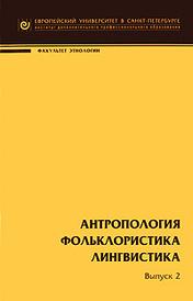 Антропология. Фольклористика. Лингвистика. Выпуск 2,