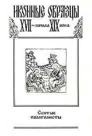 Иконные образцы XVII - начала XIX века. Святые Евангелисты,