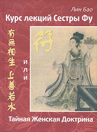 Курс лекций Сестры Фу, или Тайная Женская Доктрина, Лин Бао