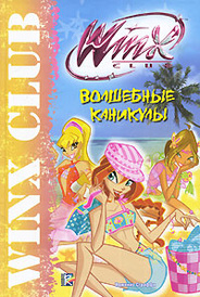 Winx Club. Волшебные каникулы, Марияграция Бертарини
