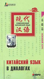 Китайский язык в диалогах. Основной курс,