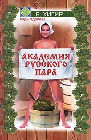 Академия русского пара, Б. Хигир