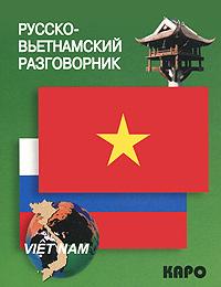 Русско-вьетнамский разговорник,