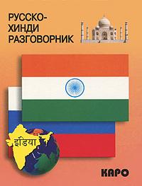 Русско-хинди разговорник,
