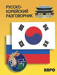 Русско-корейский разговорник,
