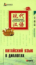 Китайский язык в диалогах. Транспорт,
