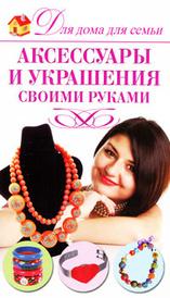 Аксессуары и украшения своими руками, Н. Н. Севостьянова