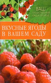 Вкусные ягоды в вашем саду, А. А. Купличенко, Е. В. Рассоха