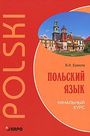 Польский язык. Начальный курс, В. И. Ермола