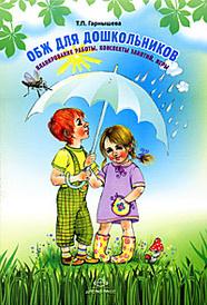 ОБЖ для дошкольников. Планирование работы, конспекты занятий, игры, Т. П. Гарнышева