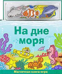На дне моря. Магнитная книга-игра,