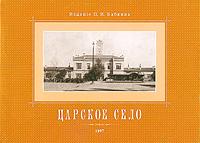 Царское Село, Г. В. Семенова