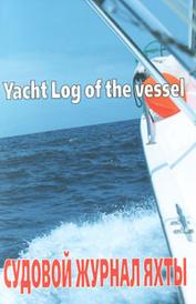 Судовой журнал яхты / Yacht Log of the Vessel,